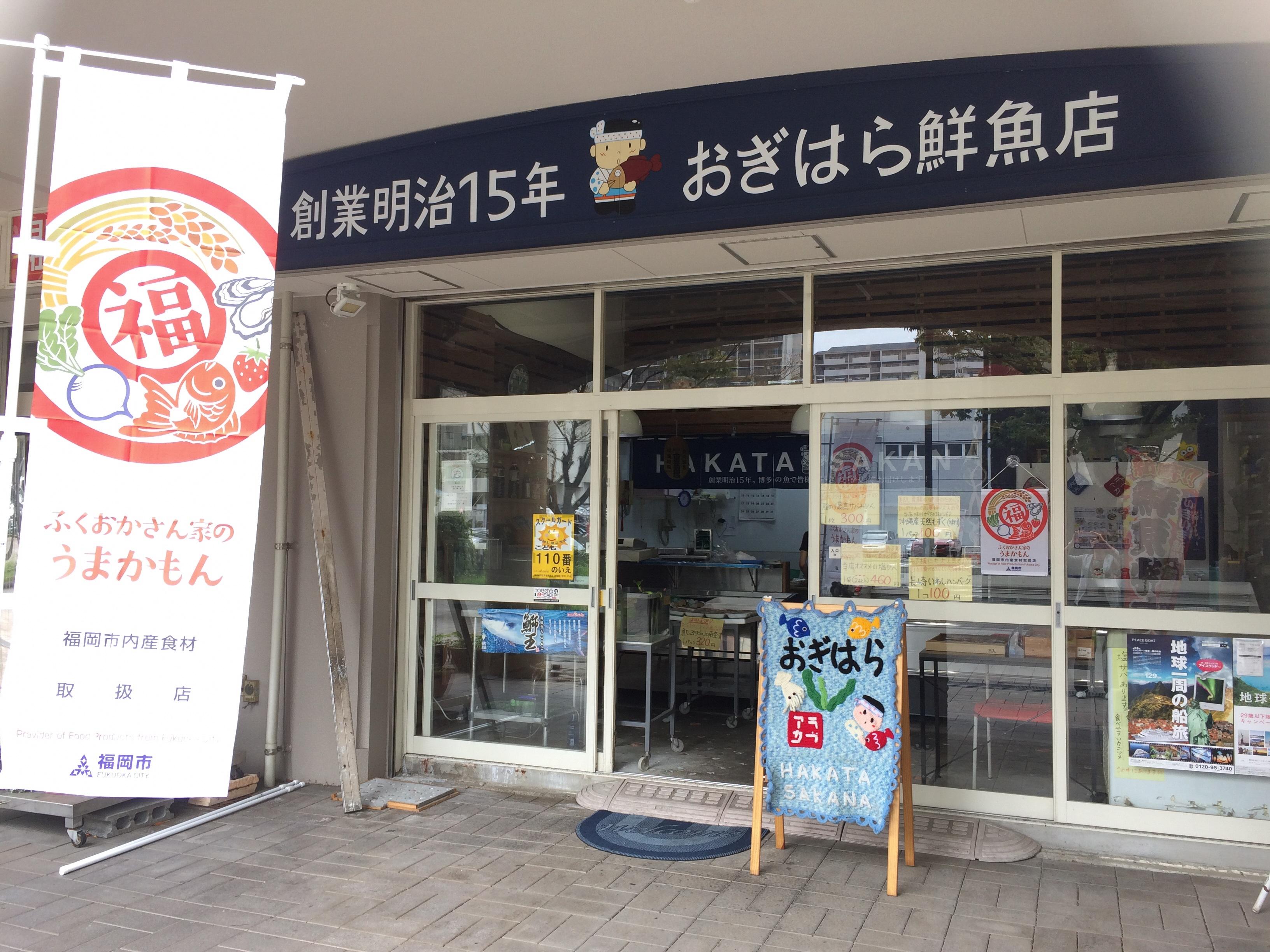 ちゃん 魚屋 大 【日本は公平】魚屋が「タイラ」と呼び、政治家が「生ちゃん」と呼ぶ。